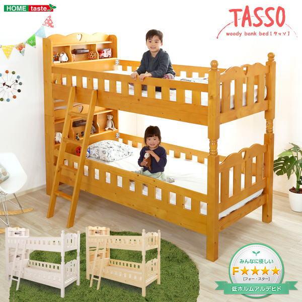 人気のホワイト色 耐震仕様のすのこ2段ベッド【Tasso-タッソ-】(ベッド すのこ 2段)子供家具 子供用ベッド ベット シングル ナチュラル ホワイト ブラウン ボーナス