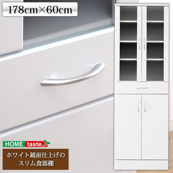 クーポン ホワイト鏡面仕上げのスリム食器棚【-NewMilano-ニューミラノ】(180cm×60cmサイズ)収納家具