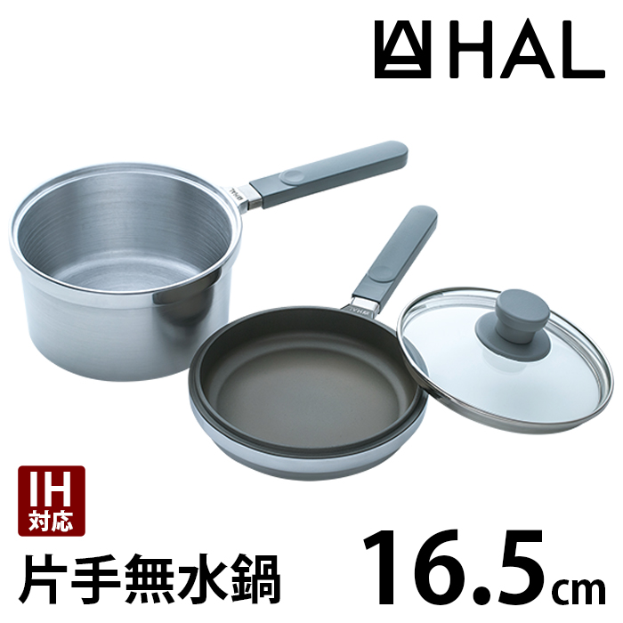 HAL 片手無水鍋 16.5cm IH対応 レシピ付き ムスイ ih 鋳物鍋 両手鍋 無水調理 無水調理器 日本製