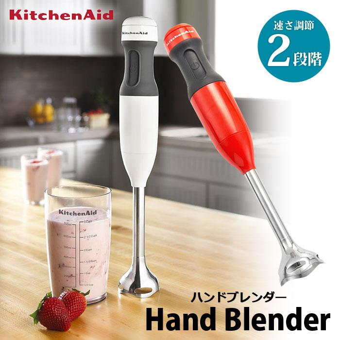 ハンドブレンダー KitchenAid キッチンエイド ブレンダージャー付 調節機能 離乳食 下ごしらえ スムージー
