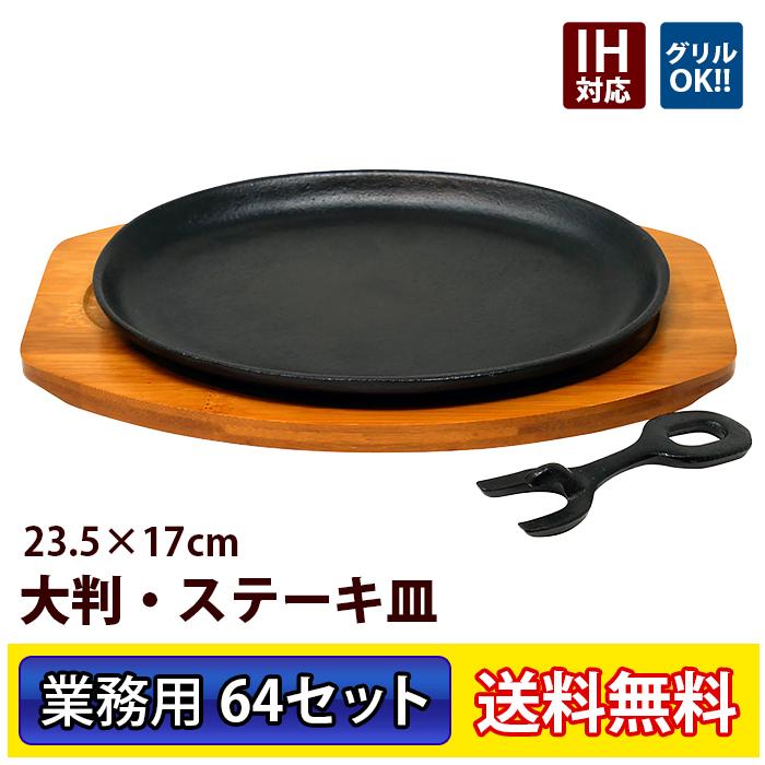 ステーキ皿 鉄板 大判 1枚組 ≪64セット≫【送料無料】IH対応 業務用 鉄 まとめ買い