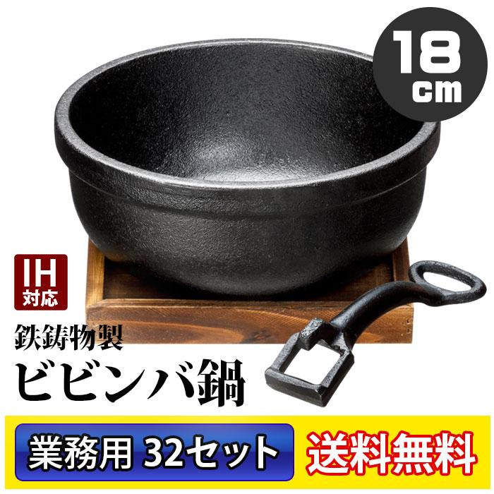 ビビンバ鍋 18cm 敷板付 鋳物 ≪32セット≫