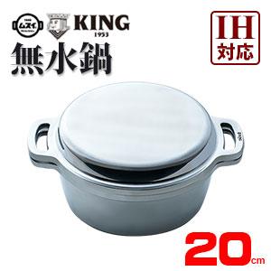 KING 無水鍋 20 IH対応 20cm レシピ付き ムスイ ih 鋳物鍋 両手鍋 無水調理 無水調理器 日本製