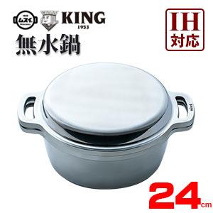 KING 無水鍋 24 IH対応 24cm レシピ付き ムスイ ih 鋳物鍋 両手鍋 無水調理 無水調理器 日本製