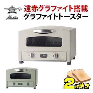 アラジン Aladdin グラファイトトースター 2枚焼き◇オーブントースター トースター おしゃれ 通販 暮らし楽市