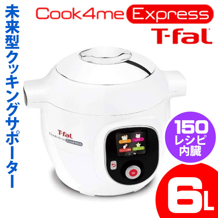T-fal ティファール クックフォーミー エクスプレス 6L Cook4me Express◇マルチクッカー 電気 圧力鍋 圧力調理 電気調理器 電気調理鍋 調理家電 通販 暮らし楽市