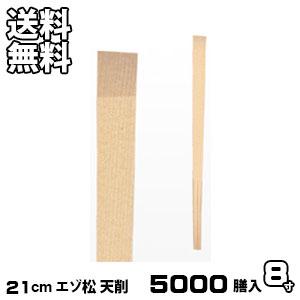 割り箸 業務用 エゾ松8寸 天削 5000膳入【送料無料】割りばし 割箸 わりばし