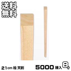 割り箸 国産 日本製 業務用 特上 桧8寸 天削 5000膳入 【送料無料】割りばし 割箸 わりばし