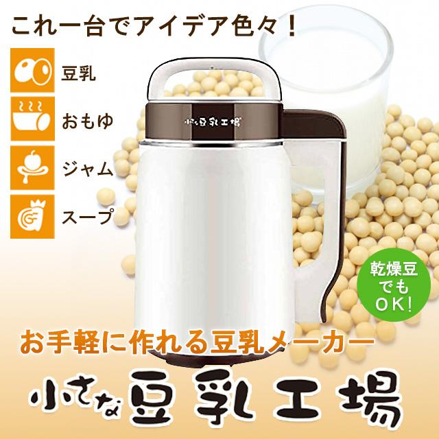 豆乳メーカー 小さな豆乳工場 +IHマット付 スープメーカー 豆乳機 全自動 豆乳マシーン 家庭用