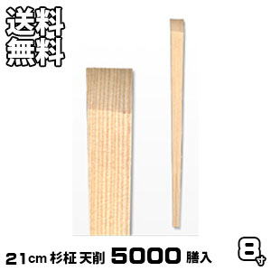 割り箸 国産 日本製 業務用 杉8寸 柾 天削 5000膳入 【送料無料】 割りばし 割箸 わりばし 通販 暮らし楽市