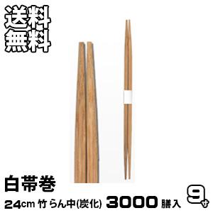 割り箸 業務用 炭化 竹9寸 らん中 白帯巻 3000膳入 【送料無料】割りばし 割箸 わりばし