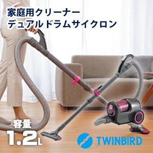 【送料無料】サイクロン掃除機 デュアルドラム◇クリーナー ハンディ ツインバード
