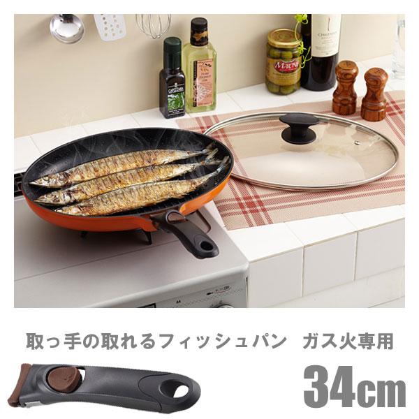 大きなお魚が焼ける ワイドサイズ フィッシュパン ガラス蓋付 ガス火専用 魚焼き 取っ手が取れる フライパン 魚焼きグリル 人気商品 グリルパン 至上