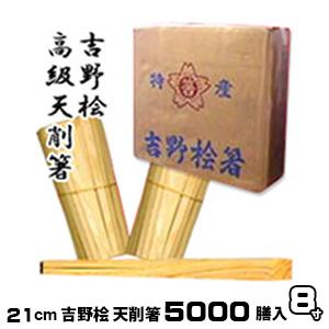 割り箸 桧8寸 天削箸 5000膳入 国産 日本製 割りばし 割箸 わりばし
