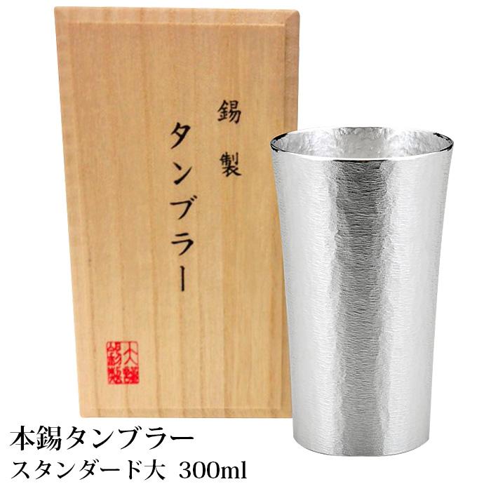 タンブラー 錫 スタンダード大 300ml 本錫 桐箱入り ギフト プレゼント 父の日 錫タンブラー ビール