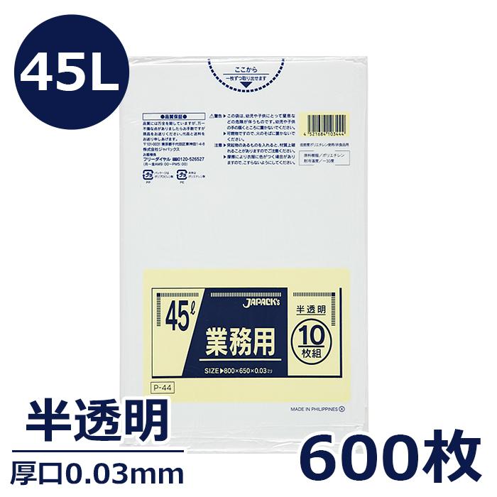 丈夫で柔軟性のある、破れにくいポリ袋 ゴミ袋 ポリエチレン製(45L・中厚0.03mm・半透明)600枚 ポリ袋 ごみ袋 業務用 通販 暮らし楽市