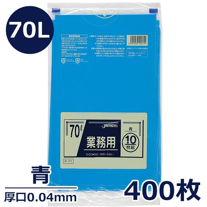 丈夫で柔軟性のある 破れにくいポリ袋 ゴミ袋 ポリエチレン製 70L 厚口0.04mm ごみ袋 業務用 青 送料0円 ポリ袋 400枚 ハイクオリティ