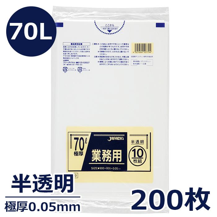 丈夫で柔軟性のある、破れにくいポリ袋 ゴミ袋 ポリエチレン製(70L極厚・0.05mm・半透明)200枚 ポリ袋 ごみ袋 業務用 通販 暮らし楽市