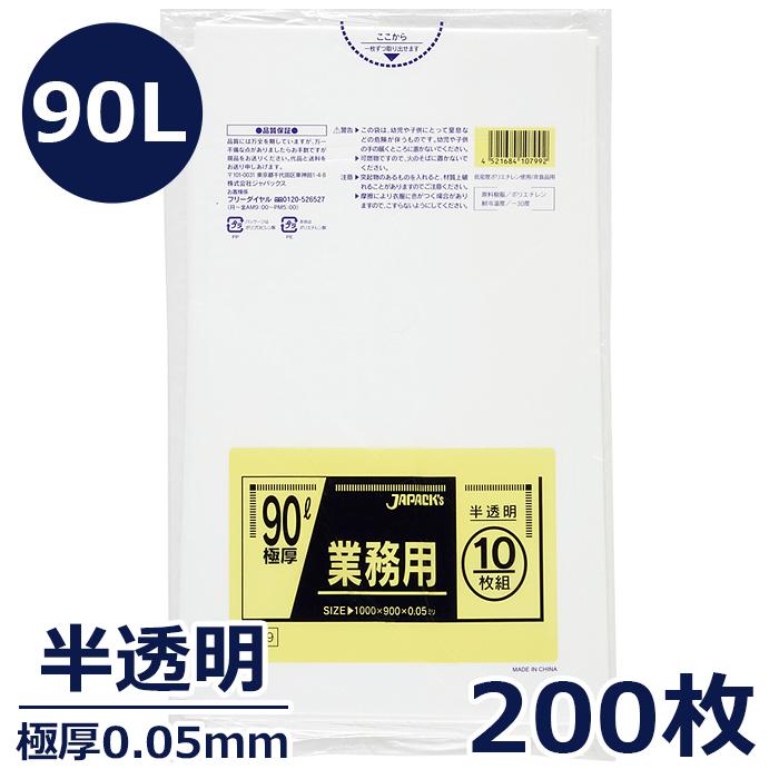 丈夫で柔軟性のある、破れにくいポリ袋 ゴミ袋 ポリエチレン製(90L極厚・0.05mm・半透明)200枚 1位 ポリ袋 ごみ袋 業務用 通販 暮らし楽市