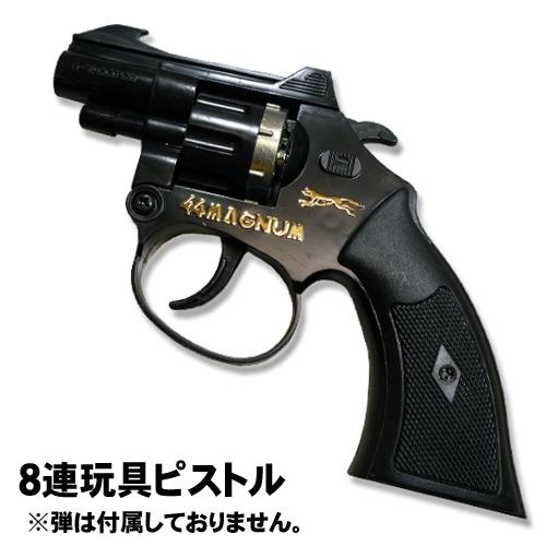 3点までメール便も可能 セットアップ 贈呈 ピストル 8連発ピストル 玩具ピストル K-0001 カネコ 日本製