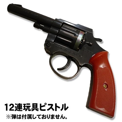 激安卸販売新品 ピストル 12連発ピストル 玩具ピストル K-0002 カネコ 日本製 激安価格と即納で通信販売