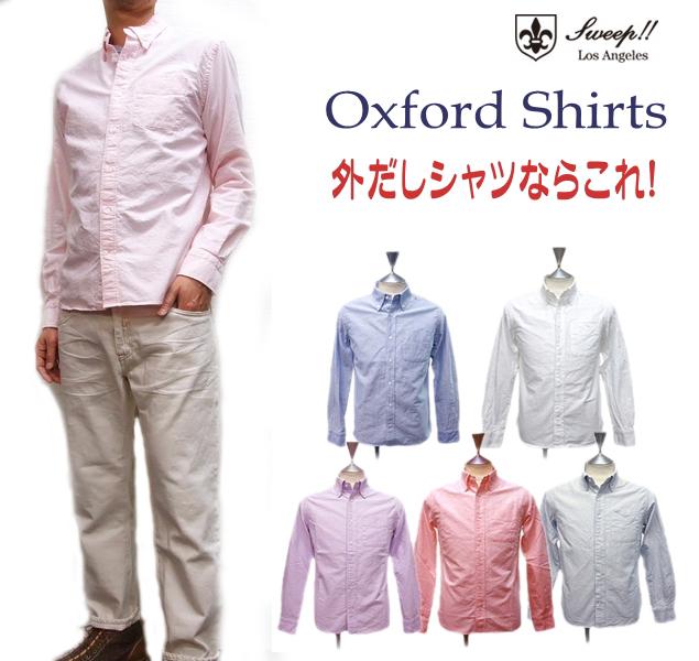 Sweep(スウィープ) オックスフォードボタンダウンシャツ 定番のメンズシャツS,M,L,LL