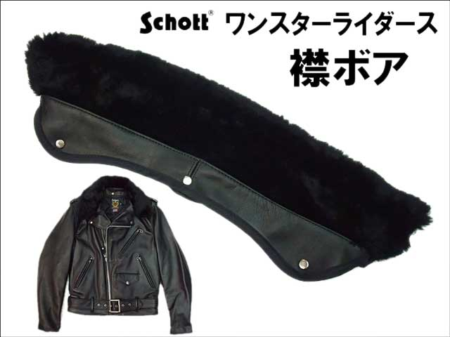 Schott 襟ボア/COLLAR FOR618(ダブルライダース ワンスター用)