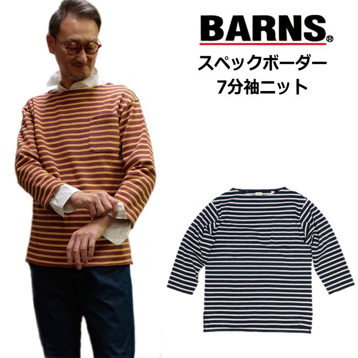 BARNS/バーンズ 七分袖ボーダーニット(ポケット付き/ボートネックコットンニット)日本製