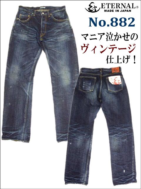 ETERNAL エターナル ヴィンテージウォッシュジーンズ882メンズデニムパンツ28~36【送料無料】