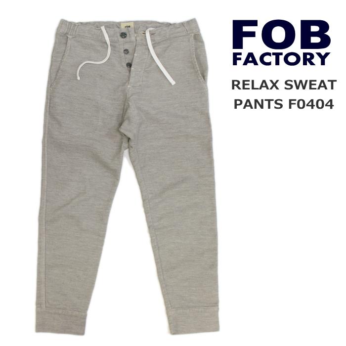 FOB FACTORY(エフオービーファクトリー)リラックススウェットリブパンツ / RELAX SWEAT RIB PANTS