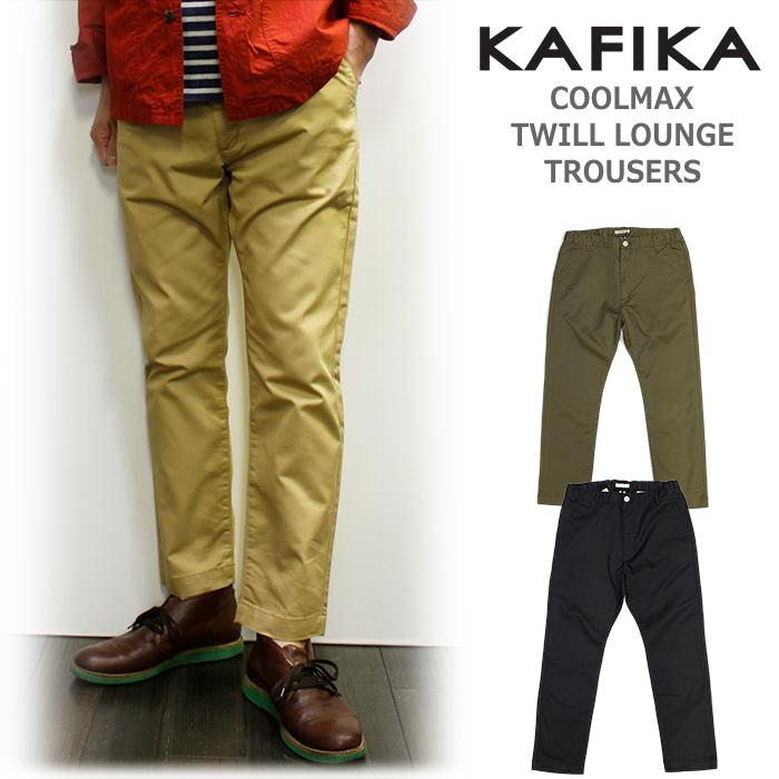 KFK112) COOLMAX セール!カフィカ LOUNGE TROUSERS TWILL クールマックスストレッチツイル素材 ラウンジトラウザーパンツ(KAFIKA