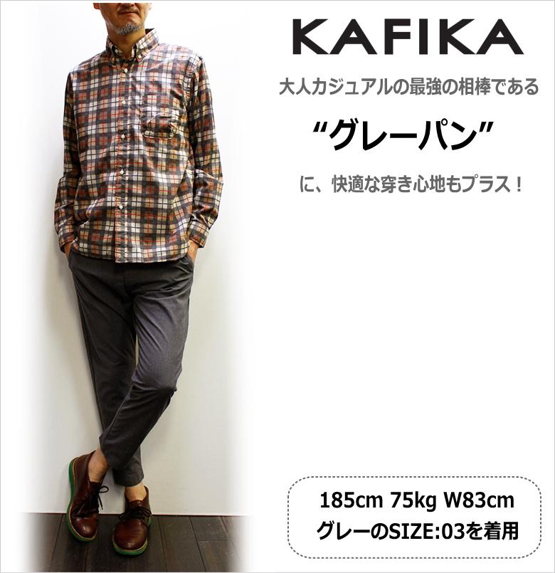カフィカ クールマックス素材トラウザーパンツ KAFIKA COOLMAX TROUSERS KFK163メンズきれい目アンクル丈グレーパンツ0OP8XwnNk
