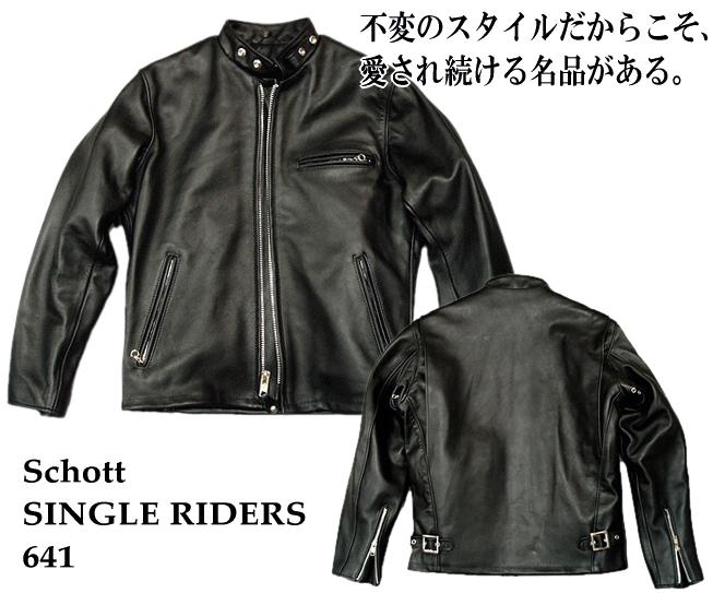 Schott シングルライダース641(ショットライダース)【送料無料】