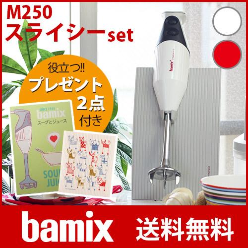bamix ( バーミックス ) M250スライシーセット / 全2色 (メーカ保証3年) フードプロセッサー 【プレゼント付き】【あす楽】.