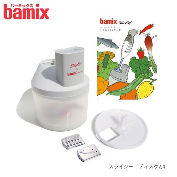 bamix ( バーミックス ) スライシー+ディスク2,4 【 正規販売店 】【あす楽】.