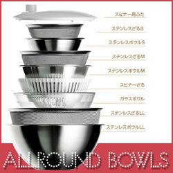 【送料無料】 ALLROUND フルセット ( BOWLS ( オールラウンドボウルズ ) ALLROUND フルセット ( ボウル ざる サラダスピナー セット )【あす楽】., 美顔器原液ならモテビューティー:9fda0602 --- cooleycoastrun.com