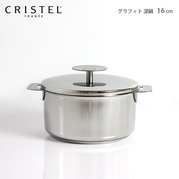 CRISTEL クリステル鍋 両手深鍋 G16cm ( フタ付き ) グラフィット シリーズ(メーカ保証10年)【 正規販売店 】.