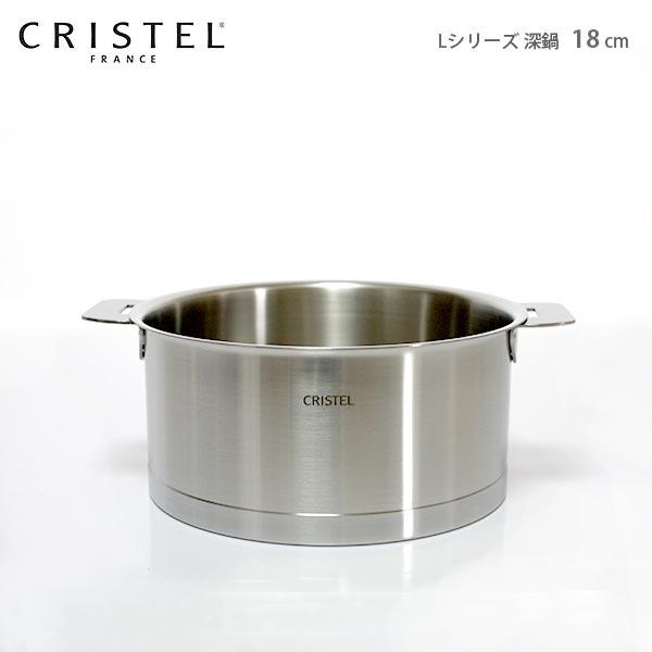 CRISTEL クリステル鍋 両手深鍋 18cm (フタ 別売)  Lシリーズ(メーカ保証10年)【 正規販売店 】.