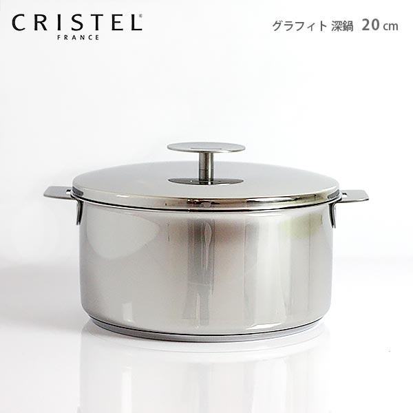 CRISTEL クリステル鍋 両手深鍋 G20cm ( フタ付き ) グラフィット シリーズ(メーカ保証10年)【 正規販売店 】.