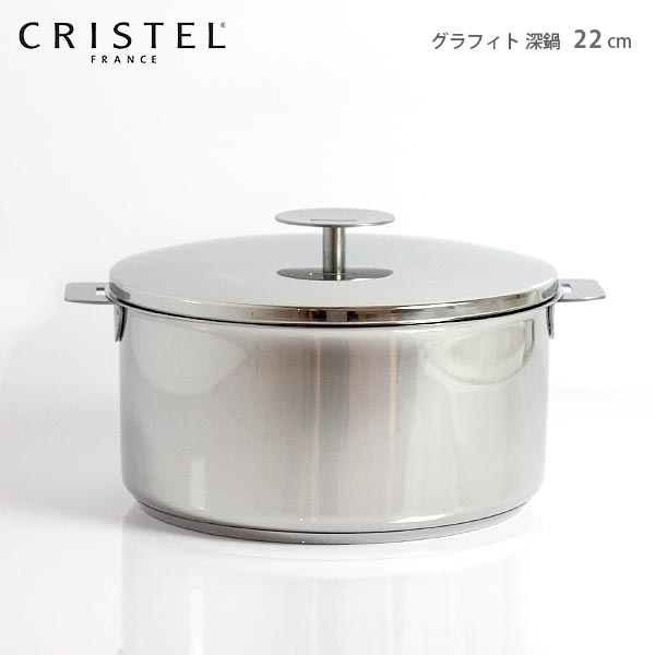 CRISTEL クリステル鍋 両手深鍋 G22cm ( フタ付き ) グラフィット シリーズ(メーカ保証10年).