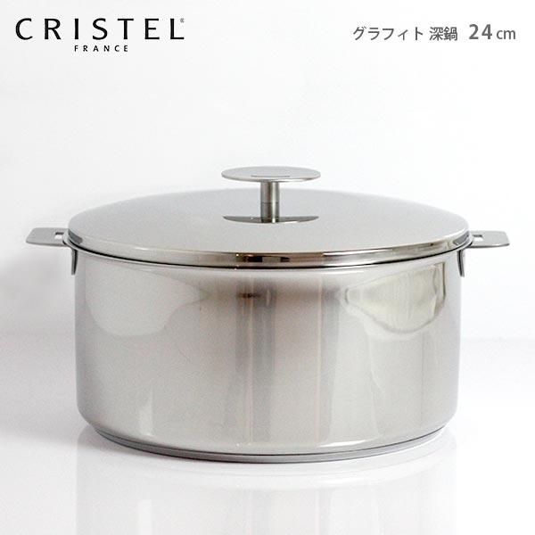 CRISTEL クリステル鍋 両手深鍋 G24cm ( フタ付き ) グラフィット シリーズ(メーカ保証10年).