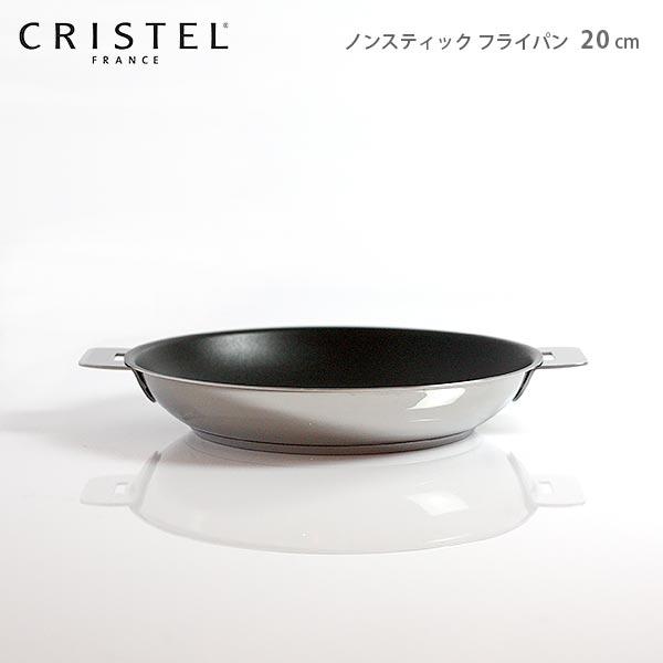 CRISTEL クリステル鍋 ノンスティック フライパン G20cm ( フタなし ) グラフィット シリーズ(メーカ保証10年).
