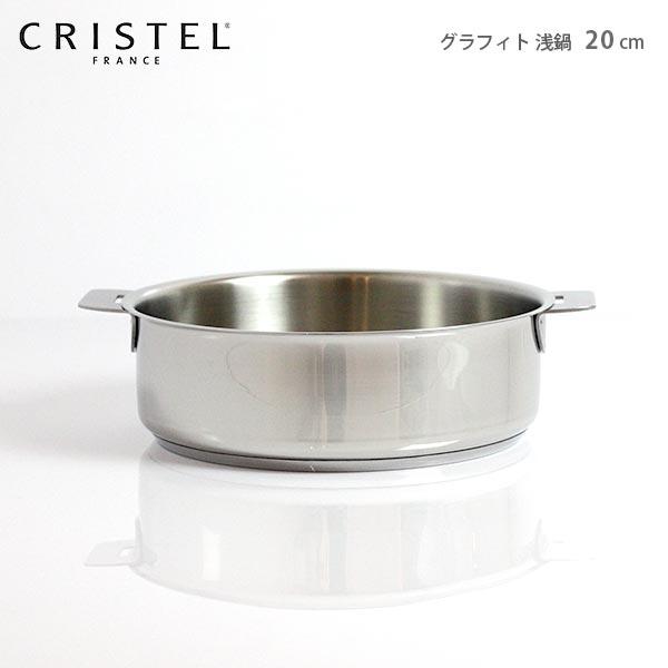 CRISTEL クリステル鍋 両手浅鍋 G20cm ( フタなし ) グラフィット シリーズ(メーカ保証10年) 【 正規販売店 】.