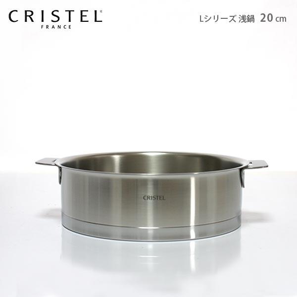 CRISTEL クリステル鍋 両手浅鍋 Lシリーズ 20cm ( フタ別売 ) L シリーズ (メーカ保証10年) 【 正規販売店 】.