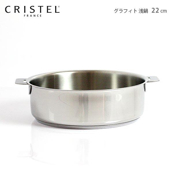 CRISTEL クリステル鍋 両手浅鍋 G22cm ( フタなし ) グラフィット シリーズ(メーカ保証10年) 【 正規販売店 】.