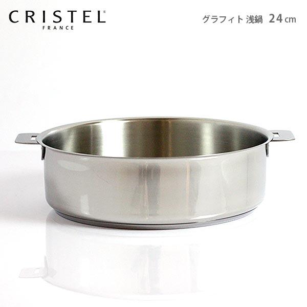 CRISTEL クリステル鍋 両手浅鍋 G24cm ( フタなし ) グラフィット シリーズ(メーカ保証10年) 【 正規販売店 】.
