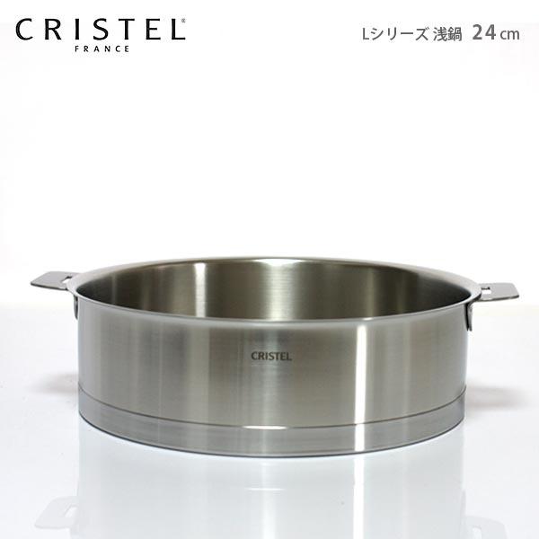 CRISTEL クリステル鍋 両手浅鍋 Lシリーズ 24cm ( フタ別売 ) L シリーズ (メーカ保証10年) 【 正規販売店 】.