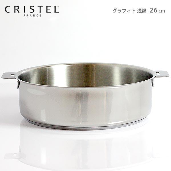CRISTEL クリステル鍋 両手浅鍋 G26cm ( フタなし ) グラフィット シリーズ(メーカ保証10年) 【 正規販売店 】.