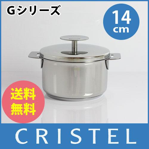 CRISTEL クリステル鍋 両手深鍋 G14cm ( フタ付き ) グラフィット シリーズ(メーカ保証10年).