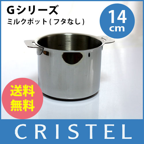 CRISTEL Teru Chris pan milk pot 14cm (there is no cover) グラフィットシリーズ (maker guarantee ten years).